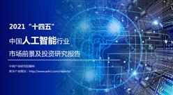 """中商产业研究院:《2021""""十四五""""中国人工智能行业市场前景及投资研究报告》发布"""