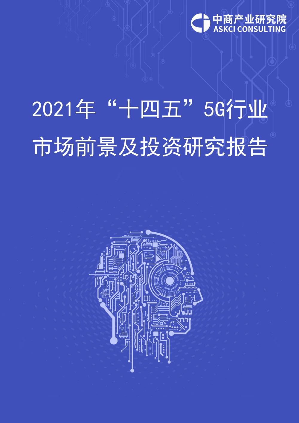 """2021年""""十四五""""中国5G行业市场前景及投资研究报告"""