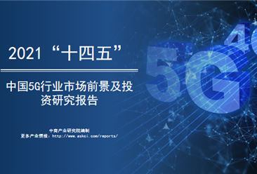 """中商产业研究院:《2021年""""十四五""""中国5G行业市场前景及投资研究报告》发布"""