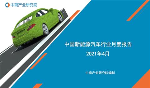 2021年1-4月中国新能源汽车行业月度报告(完整版)