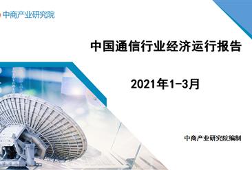 2021年1-3月中国通信行业经济运行月度报告(附全文)
