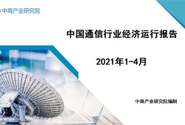 2021年1-4月中国通信行业经济运行月度报告(附全文)