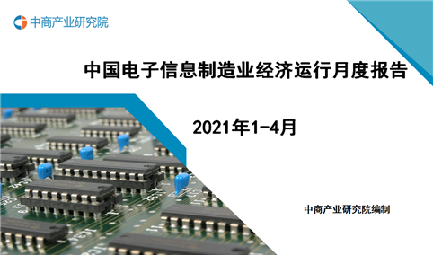 2021年1-4月中国电子信息制造业运行报告(完整版)