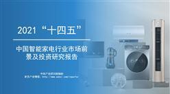 """中商产业研究院:《2021年""""十四五""""中国智能家电行业市场前景及投资研究报告》发布"""