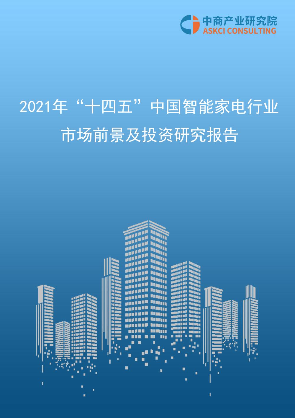 """2021年""""十四五""""中国智能家电行业市场前景及投资研究报告"""