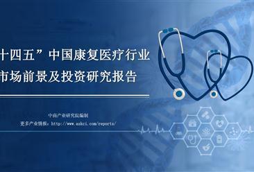 """中商产业研究院:《2021年""""十四五""""中国康复医疗行业市场前景及投资研究报告》发布"""