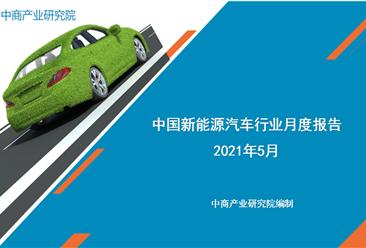 2021年1-5月中国新能源汽车行业月度报告(完整版)