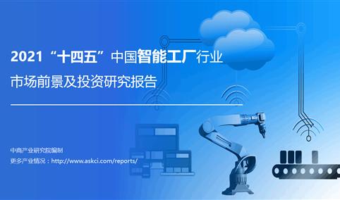 """中商产业研究院:《2021""""十四五""""中国智能工厂行业市场前景及投资研究报告》发布"""