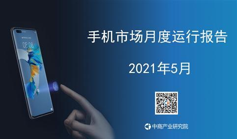 2021年5月中国手机市场月度运行报告(完整版)