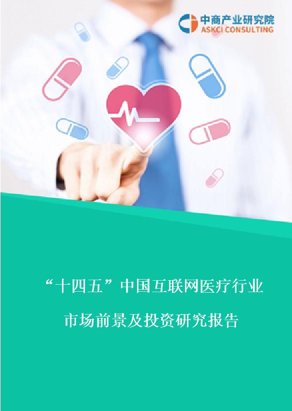 """2021年""""十四五""""中国互联网医疗行业市场前景及投资研究报告"""