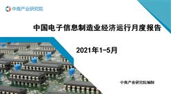 2021年1-5月中国电子信息制造业运行报告(完整版)