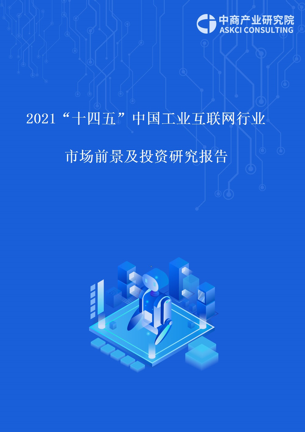 """2021""""十四五"""" 中国工业互联网市场前景及投资研究报告"""