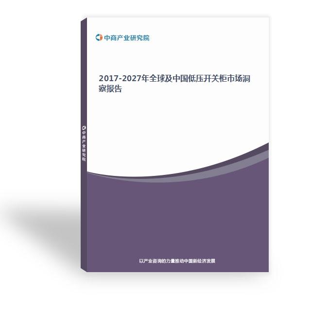 2017-2027年全球及中国低压开关柜市场洞察报告