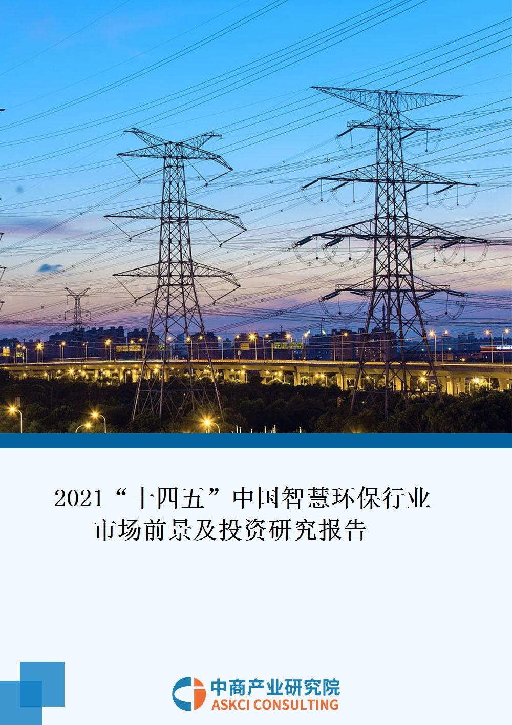 """2021""""十四五""""中国智慧环保行业 市场前景及投资研究报告"""