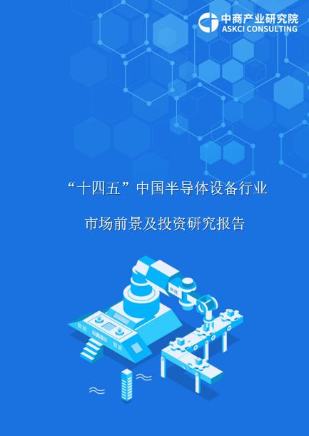 """2021年""""十四五""""中国半导体设备行业市场前景及投资研究报告"""