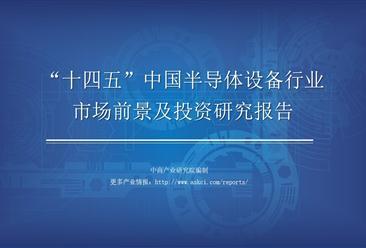 """中商产业研究院:《2021年""""十四五""""中国半导体设备行业市场前景及投资研究报告》发布"""
