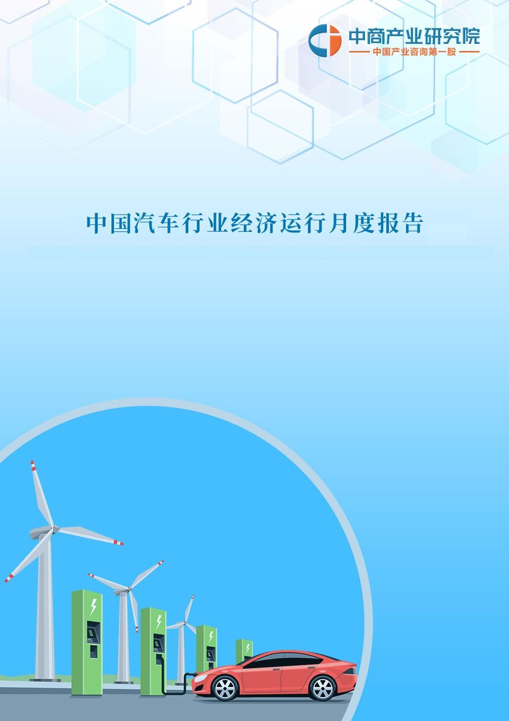 中国汽车行业运行情况月度报告(2021年6月)