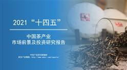 """中商產業研究院:《2021年""""十四五""""中國茶產業市場前景及投資研究報告》發布"""
