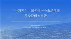 """中商產業研究院:《2021年""""十四五""""中國光伏產業市場前景及投資研究報告》發布"""