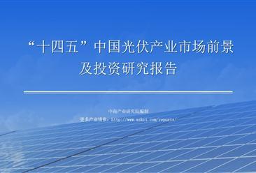 """中商产业研究院:《2021年""""十四五""""中国光伏产业市场前景及投资研究报告》发布"""