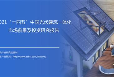 """中商产业研究院:《2021""""十四五""""中国光伏建筑一体化市场前景及投资研究报告》发布"""