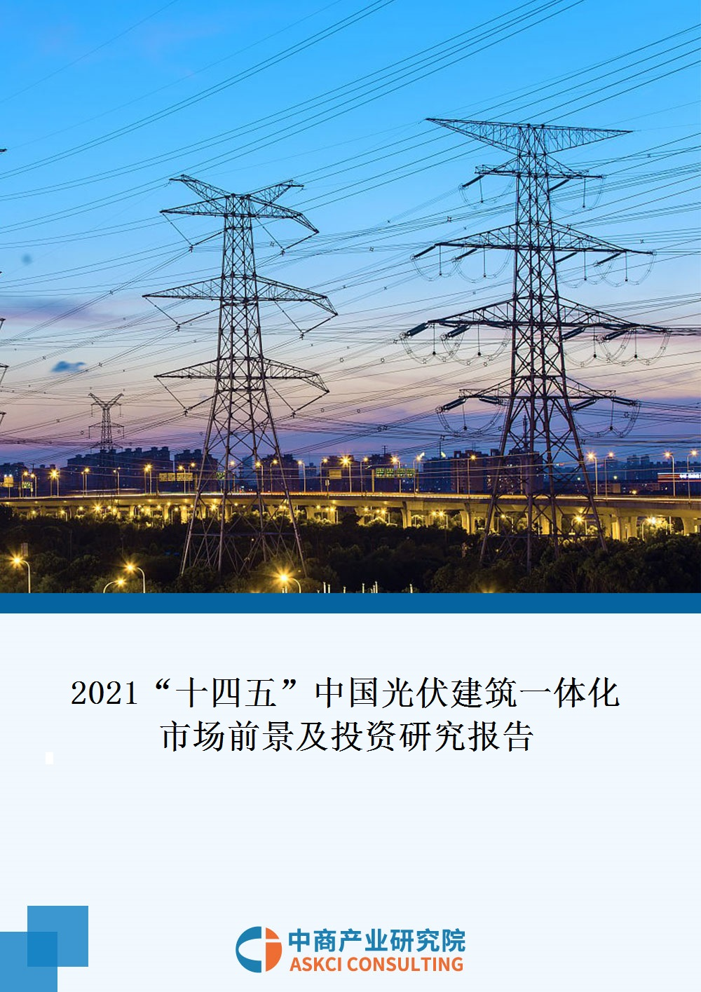 """2021""""十四五""""中国光伏建筑一体化市场前景及投资研究报告"""