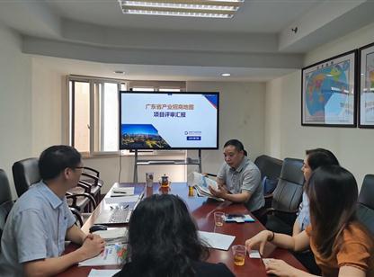 《广东省产业招商地图》通过专家评审