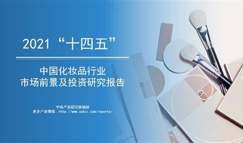 """中商产业研究院:《2021年""""十四五""""中国化妆品行业市场前景及投资研究报告》发布"""