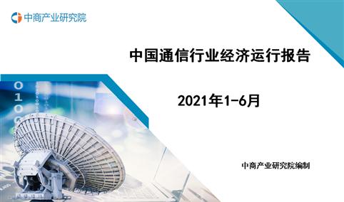 2021年1-6月中国通信行业经济运行月度报告(附全文)