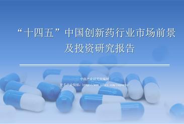 """中商行业研究院:《2021年""""十四五""""中国创新药行业市场前景及投资研究报告》发布"""