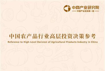 中国农产品行业经济运行月度报告(2021年1-6月)
