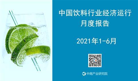 2021年1-6月中国饮料行业运行报告(完整版)