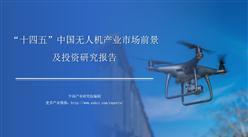 """中商产业研究院:《2021年""""十四五""""中国无人机产业市场前景及投资研究报告》发布"""