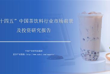 """中商產業研究院:《2021年""""十四五""""中國茶飲料行業市場前景及投資研究報告》發布"""