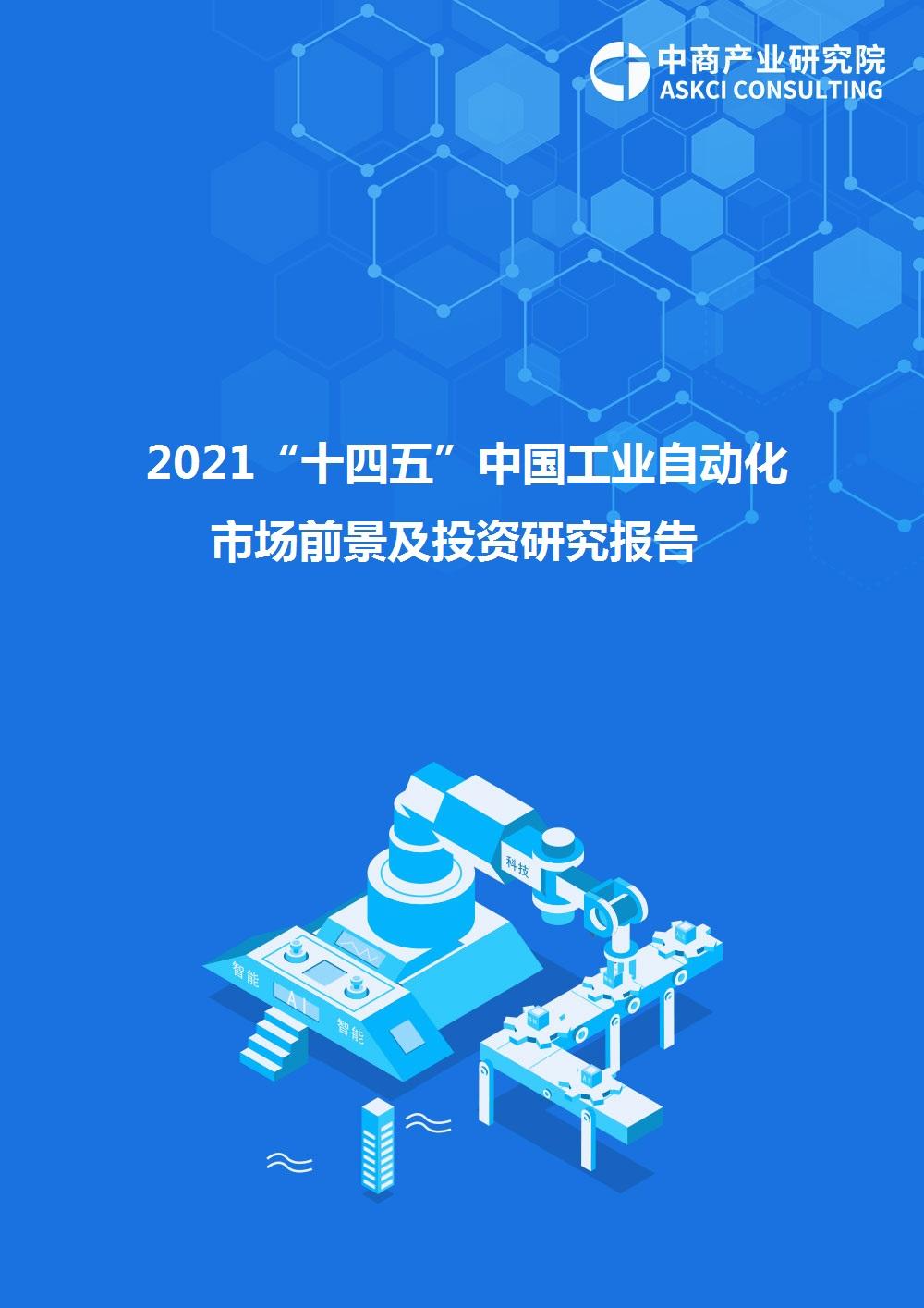 """2021""""十四五""""中国工业自动化市场前景及投资研究报告"""