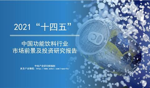 """中商产业研究院:《2021年""""十四五""""中国功能饮料行业市场前景及投资研究报告》发布"""
