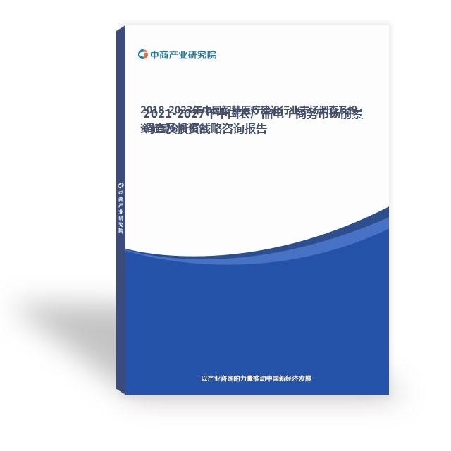 2021-2027年中國農產品電子商務市場前景調查及投資戰略咨詢報告