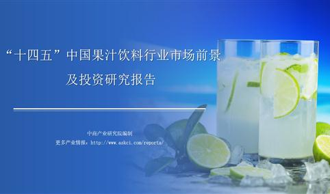 """中商行业研究院:《2021年""""十四五""""中国果汁饮料行业市场前景及投资研究报告》发布"""