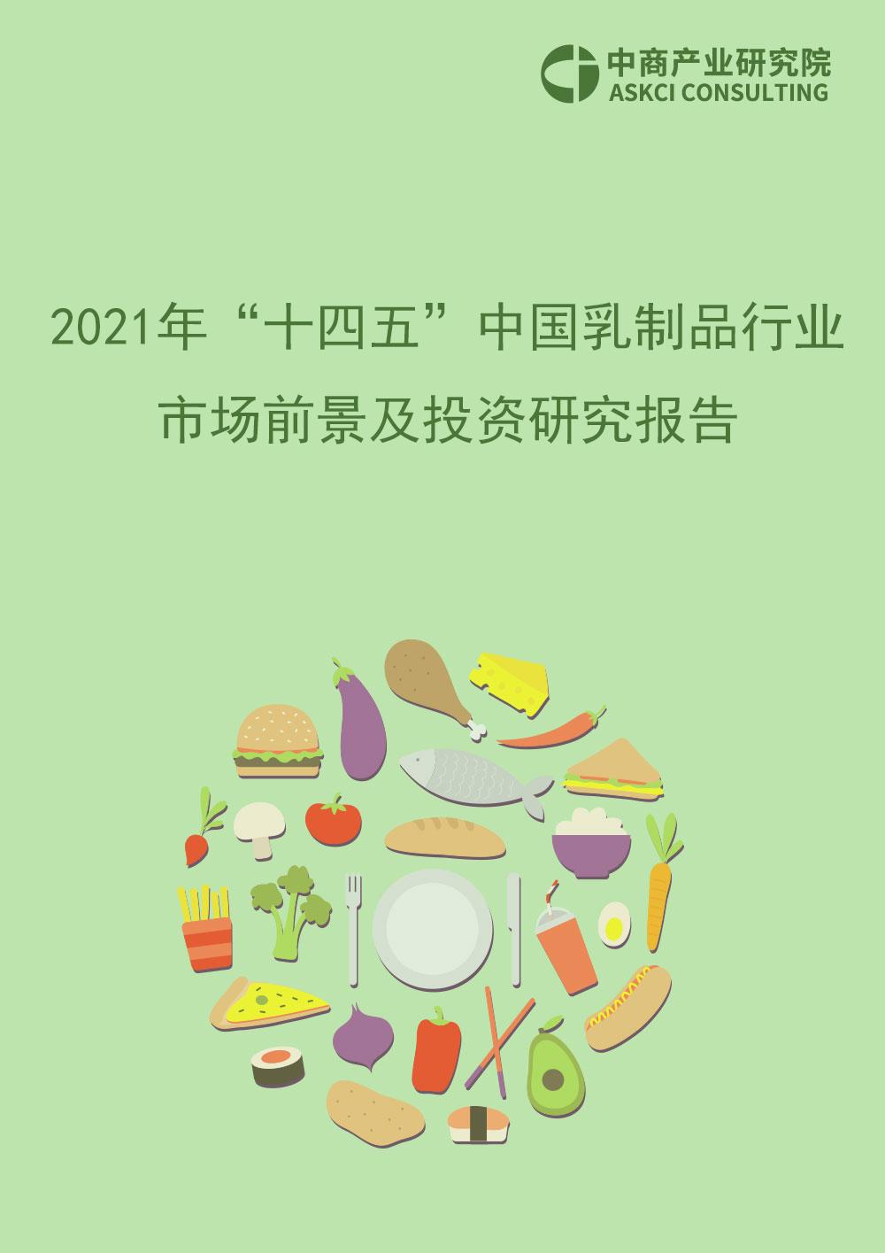 """2021年""""十四五""""中国乳制品行业市场前景及投资研究报告"""