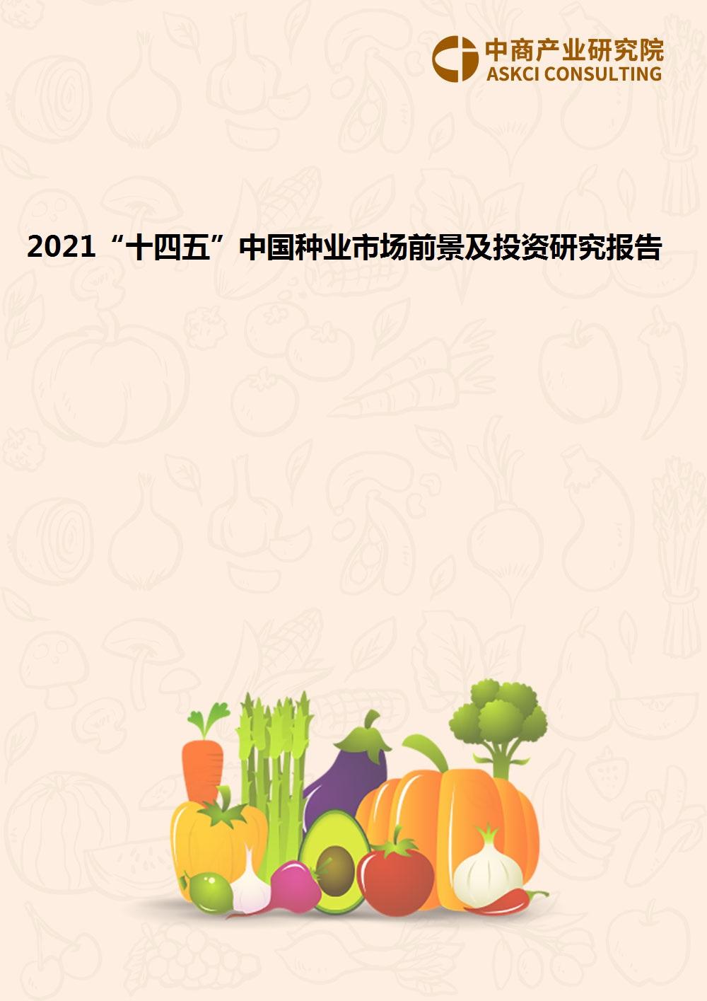 """2021""""十四五""""中国种业市场前景及投资研究报告"""
