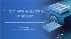 """中商行業研究院:《2021年""""十四五""""中國鋰電池行業市場前景及投資研究報告》發布"""