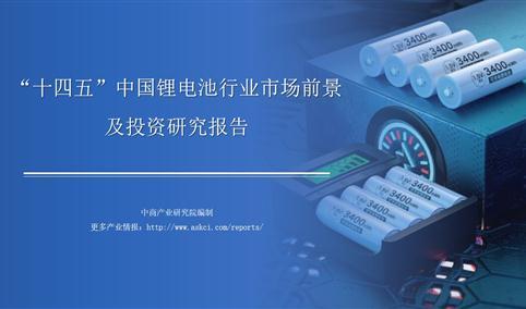 """中商行业研究院:《2021年""""十四五""""中国锂电池行业市场前景及投资研究报告》发布"""