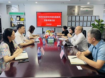 深圳市商务局领导莅临中商产业研究院考察调研