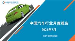 2021年1-7月中國新能源汽車行業月度報告(完整版)