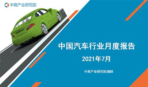 2021年1-7月中国新能源汽车行业月度报告(完整版)