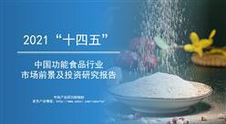 """中商产业研究院:《2021年""""十四五""""中国功能食品行业市场前景及投资研究报告》发布"""