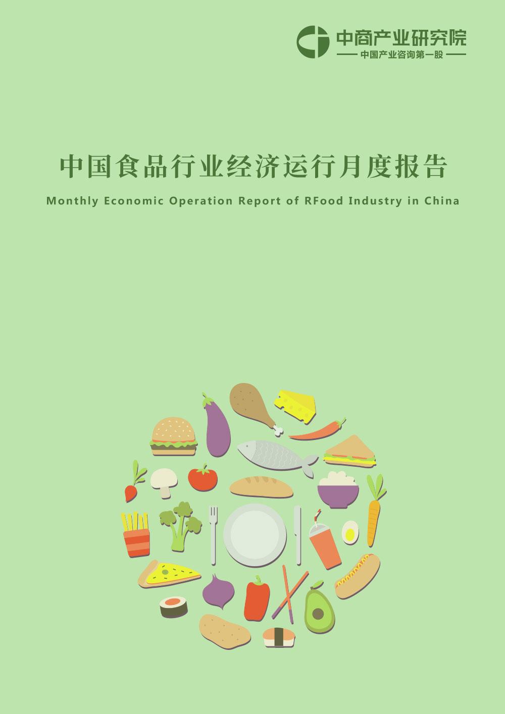 中国食品行业经济运行月度报告(2021年1-7月)
