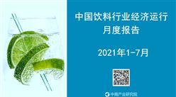 2021年1-7月中国饮料行业运行报告(完整版)
