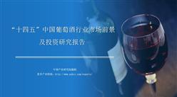 """中商行業研究院:《2021年""""十四五""""中國葡萄酒行業市場前景及投資研究報告》發布"""