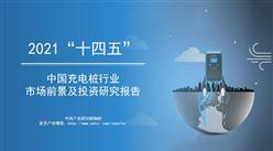 """中商產業研究院:《2021年""""十四五""""中國充電樁行業市場前景及投資研究報告》發布"""